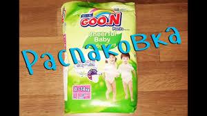 Распаковка <b>Goon Трусики</b>-<b>подгузники Cheerful</b> Baby L 8-14 кг ...