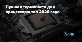 Лучшая <b>термопаста</b> для процессора: топ 2020 года — Евгений ...