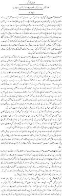 essay on self respect in urdu essay urdu columns self confidence is key to success