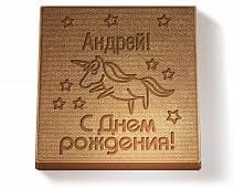 <b>Именной шоколад</b> в подарок, заказать <b>именной шоколад</b> в Москве