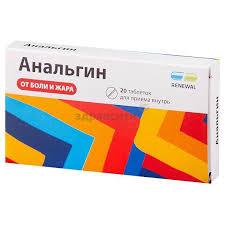 <b>Анальгин</b> таблетки <b>500мг 20</b> шт. купить по низким ценам ...