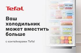 Купить <b>контейнеры Clip &</b> Close от <b>Tefal</b>