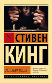 «<b>Зеленая миля</b>» <b>Кинг</b> Стивен - описание книги   Эксклюзивная ...