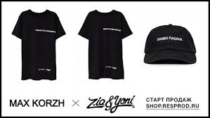 Новый футболки и кепка совместно с <b>ZIQ &</b> YONI.. | Макс Корж ...