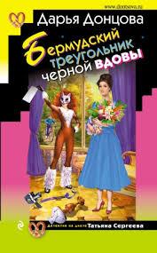 """Скачать """"<b>Бермудский треугольник</b> черной вдовы"""" fb2 - <b>Донцова</b> ..."""