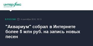 """""""<b>Аквариум</b>"""" собрал в Интернете более 5 млн руб. на запись ..."""