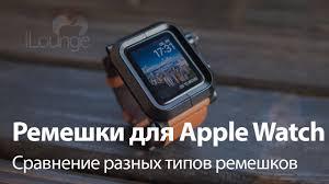 Лучшие <b>ремешки</b> для <b>Apple</b> Watch. Сравнение разных типов ...