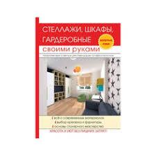 Купить <b>стеллажи</b> до 2000 рублей в интернет-магазине Lookbuck