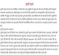 durga puja hindi essay for kids   happy durga puja images    happy durga puja essay