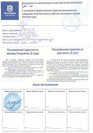 <b>Триммер Husqvarna 143R</b>-<b>II</b> 9673329-02 - цена, отзывы ...