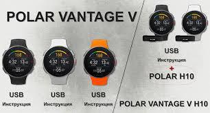 Обзор <b>POLAR VANTAGE V</b> и сравнение с моделью <b>Polar</b> V800.