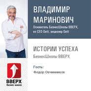<b>Владимир Маринович</b> – серия книг <b>Истории успеха</b> с Бизнес ...