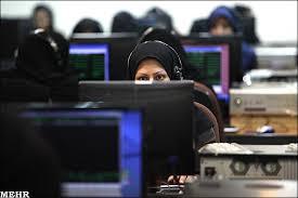 نتیجه تصویری برای زنان ایرانی شاغل در حوزه فناوری اطلاعات