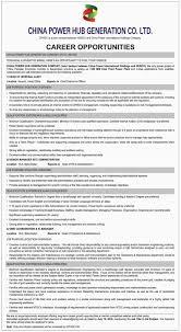jobs opportunities at power hub generation company jobs in power hub generation company