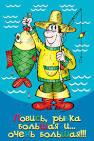 Открытки рыбаку