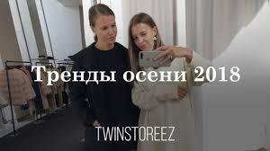 ТРЕНДЫ ОСЕНИ 2018 | <b>12Storeez</b> - YouTube