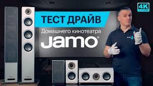 Обзор <b>комплекта домашнего кинотеатра</b> Jamo + тест драйв ...