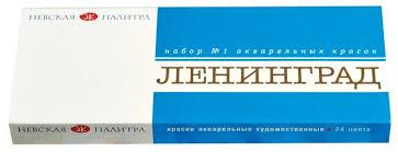 Купить Невская палитра Краски акварельные Ленинград-1 24 ...