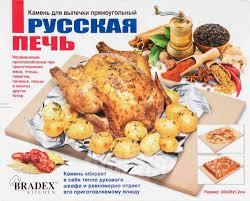 Камень для <b>выпечки</b> прямоугольный <b>Bradex</b> Русская печь, 30×38 ...
