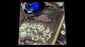 Винил. <b>Сергей Курёхин</b> - <b>Полинезия</b>. Введение в историю. 1989 ...