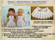 <b>Paola Reina</b> - Вязание для кукол 27-32 см (Gotz, <b>Paola Reina</b> ...