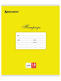 Тетрадь Brauberg <b>Классика</b> 18 листов Yellow 104728 - НХМТ