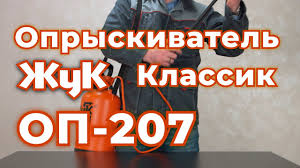 <b>Опрыскиватель</b> «<b>Жук</b>» Классик <b>ОП</b>-<b>207</b> - YouTube