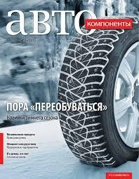 """Журнал """"Автокомпоненты"""" №11/2012 by Журнал ..."""