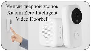 Умный <b>видеодомофон Xiaomi</b> Zero Intelligent Video Doorbell с ...