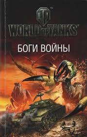 Книга «Боги войны» — <b>Андрей Мартьянов</b>, Владимир Березин ...
