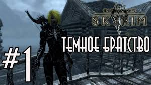 TES V: Skyrim - <b>Темное Братство</b> - Серия 1 (Посвящение ...