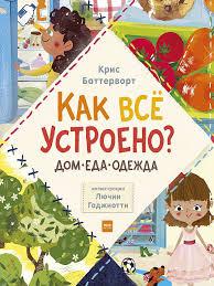 Как всё устроено: дом, еда, одежда Издательство Манн, Иванов ...