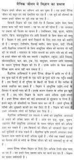 essay on newspaper in hindi newspaper essay in hindi language pdf movplayz com