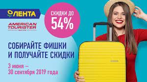 <b>Чемоданы</b> и сумки <b>American Tourister</b>: скидки до 54%!
