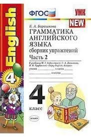<b>Грамматика английского</b> языка. Сборник упражнений. 4 класс ...