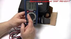 "<b>Мультиметр ЗУБР</b> ""Профессионал"" <b>PRO</b>-<b>815</b>-<b>T</b> 59815-T ― ZUBR ..."