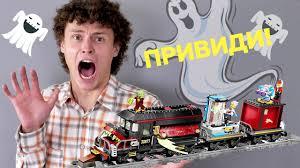 Привидения в игре <b>Lego Hidden</b> Side? Скорее собирай ...