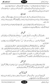Set topics for               UrduSkills essay writing urdu language