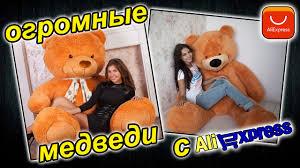 Большие <b>плюшевые</b> медведи с Алиэкспресс - YouTube