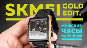 Мужские <b>наручные часы</b> SKMEI <b>Gold</b> Edition - YouTube