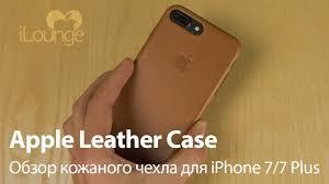 Обзор оригинального <b>чехла Apple Leather Case</b> для iPhone 7/7 Plus