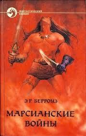 """Книга """"<b>Принцесса Марса</b>. Боги Марса. Владыка Марса ..."""
