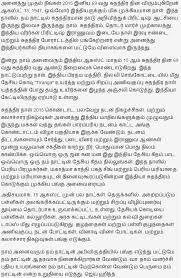 teachers day essay in tamil wikipedia   essay essay about my teacher in tamil