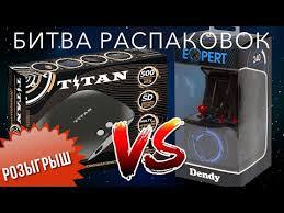 Titan 3 и <b>Dendy Expert</b> | Распаковка, обзор | Розыгрыш консоли ...