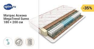 Купить <b>матрас АСКОНА MEGATREND SUMO</b> 180х200 см в Москве