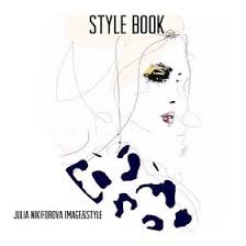 JULIA NIKIFOROVA IMAGE&STYLE (newlook4ever) на Pinterest