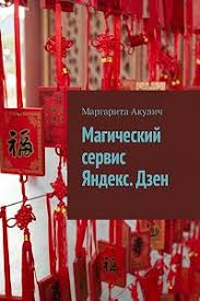 «<b>Магический сервис</b> Яндекс. Дзен» читать онлайн книгу автора ...