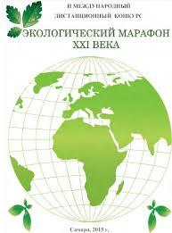 Экологический марафон XXI века