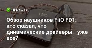 Обзор <b>наушников FiiO FD1</b>: кто сказал, что динамические ...
