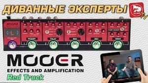 <b>MOOER</b> Red Truck Мультиэффект и мини-педалборд с самыми ...